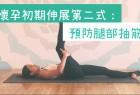 【孕婦伸展運動Part 2】預防腿部抽筋