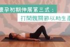 【孕婦伸展運動Part 3】髋關節運動分娩更輕鬆