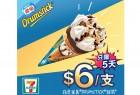 【著數優惠】雀巢®DRUMSTICK®甜筒$6一支限時5天
