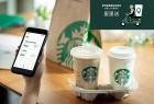 Starbucks推出全新「星星送」外賣服務