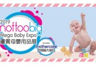 「2019 nottoobig 優質母嬰用品展」入貨良機 每日$1限定優惠