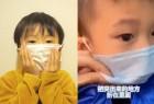 【兒童抗疫】兩個簡易改裝成小童口罩方法 & 保護1歲以下寶寶妙法