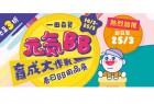 【3月10至25日】一田網店、一田春日BB展優惠同步  精選嬰兒產品低至3折起發售
