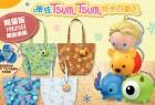 【換購活動】7-Eleven與迪士尼Tsum Tsum聯乘第二彈──掛飾環保袋