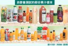 【消委會】孕媽注意!邊款果汁糖分最高?