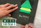 【親子手作】有驚喜!活動聖誕卡
