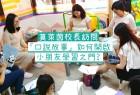 【莫萊茵校長專訪】「口說故事教育」如何開啟小朋友學習之門?(有片)