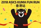【親子街跑】2018 KUMA Fun Run香港站 搶先看早鳥優惠+選手包!