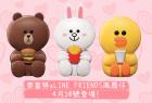 【夏日熱辣辣】麥當勞xLine Friends登場啦!