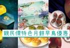 【2018早鳥優惠特集】親民價特色月餅(不斷更新)