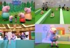 【一週快閃】Peppa Pig室內互動遊樂場登陸九龍灣