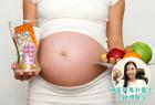 【懷孕營養需求】孕婦懷孕期「必須」補充的6種營養及時間表