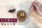【無火食譜】紅豆薏米水 補血去水腫