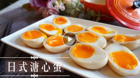 【Cooking TV】日式溏心蛋