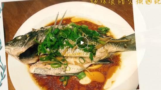 【Cooking TV】薑蔥清蒸魚