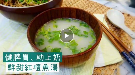 【Cooking TV】紅壇魚湯