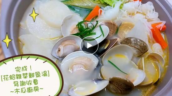 【Cooking TV】萬用鮮味魚湯