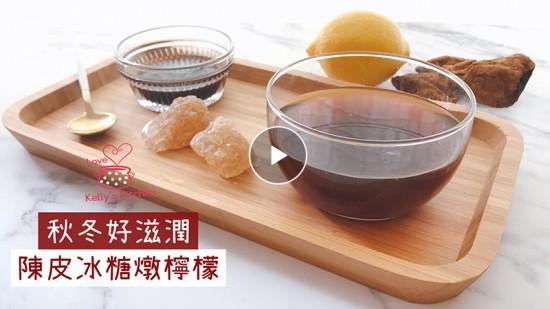【Cooking TV】陳皮冰糖燉檸檬