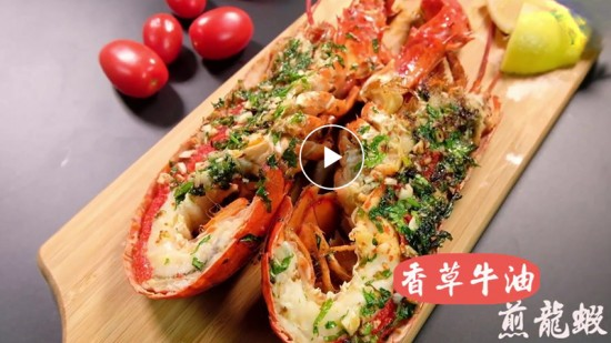 【Cooking TV】香草牛油煎龍蝦