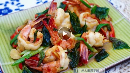 【Cooking TV】香葉魚露蝦球