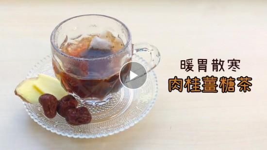 秋冬驅寒:肉桂薑糖茶