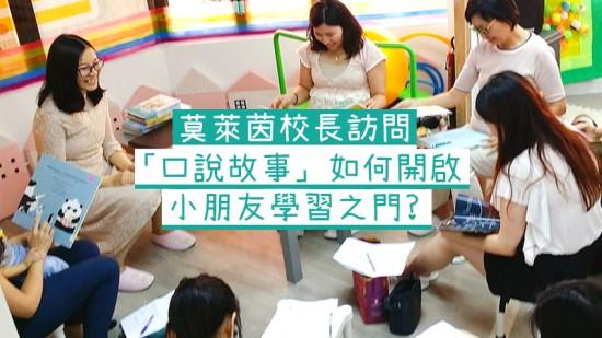 【莫萊茵校長專訪】「口說故事教育」如何開啟小朋友學習之門?
